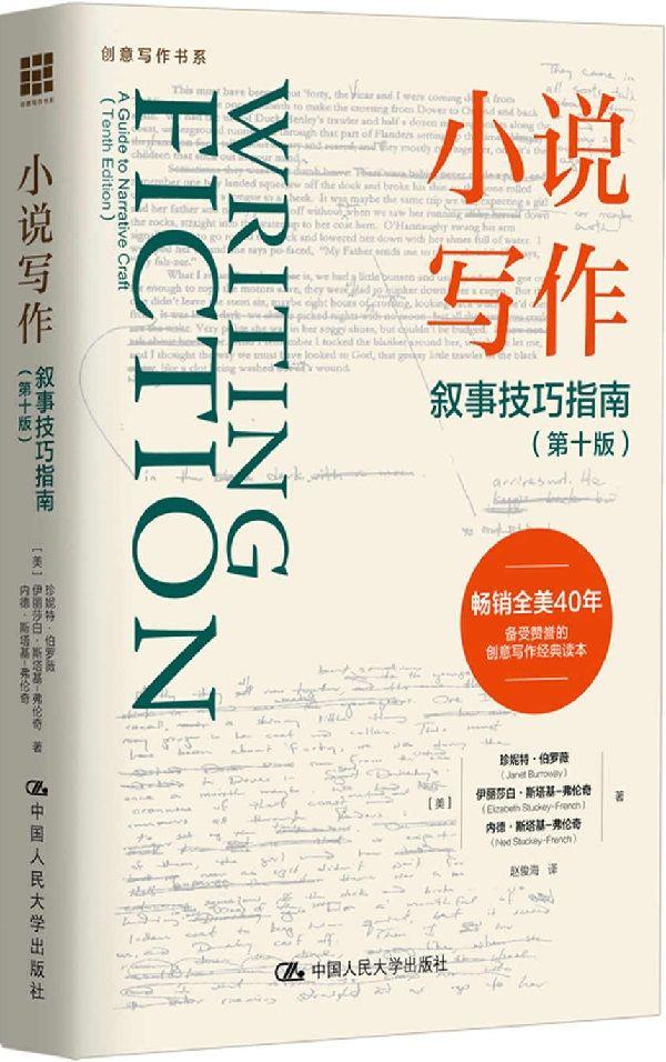 《小说写作:叙事技巧指南(第十版)》封面图片
