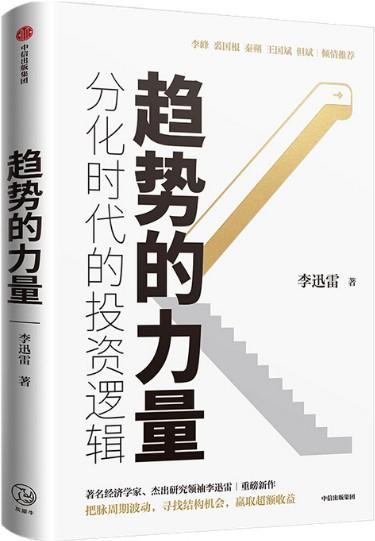 《趋势的力量:李迅雷谈分化时代的投资逻辑》封面图片