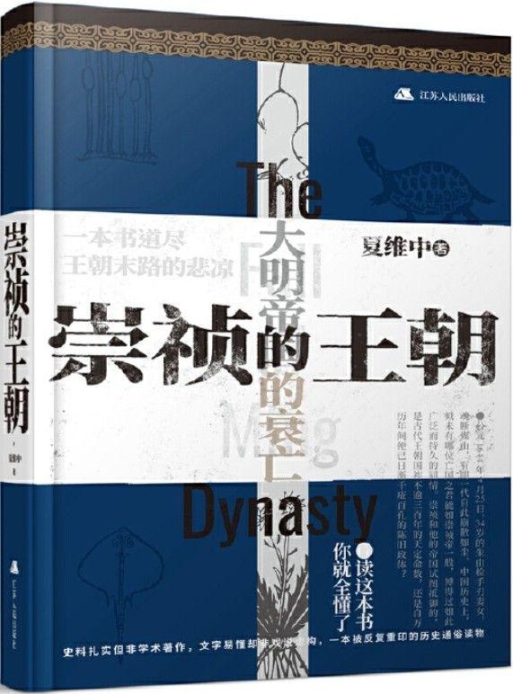 《崇祯的王朝》封面图片