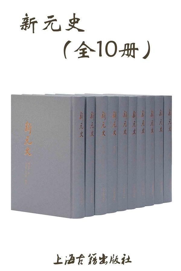《新元史(全10冊)》封面图片