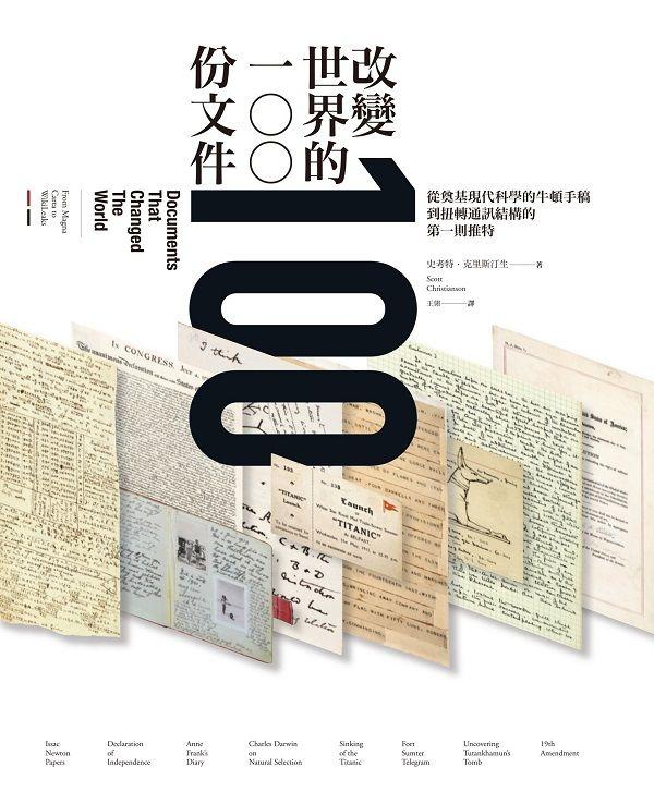《改變世界的100份文件:從奠基現代科學的牛頓手稿到扭轉通訊結構的第一則推特》封面图片