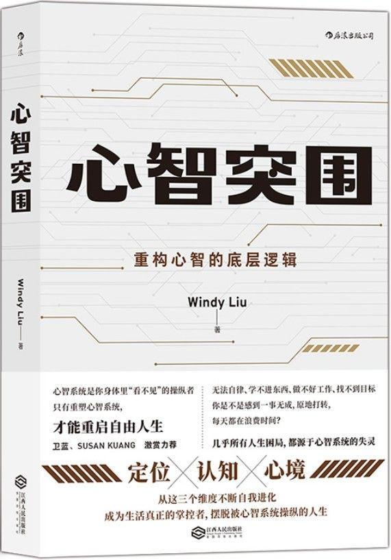 《心智突围》Windy Liu【文字版_PDF电子书_下载】