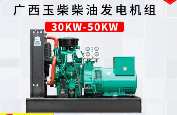 广西玉柴柴油发电机组-50kw玉柴柴油发电机设备介绍