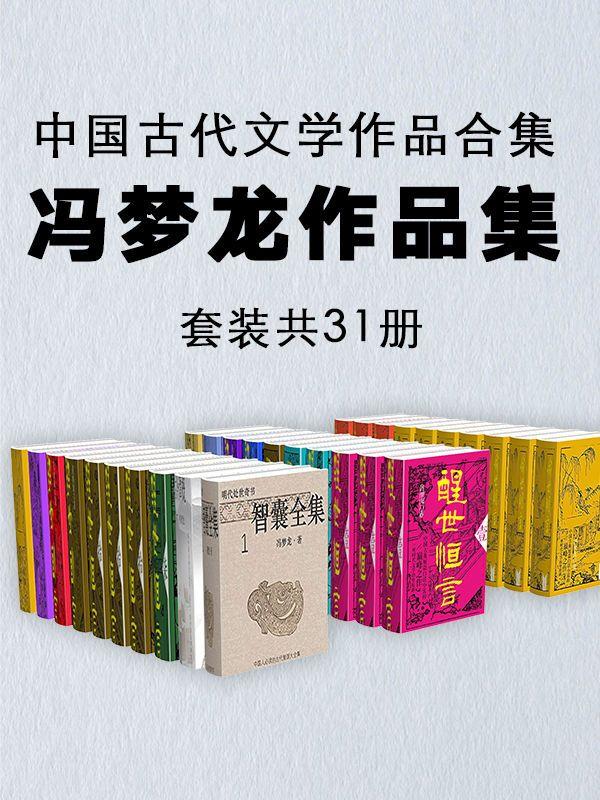 《中国古代文学作品合集:冯梦龙作品集(套装共31册)》封面图片