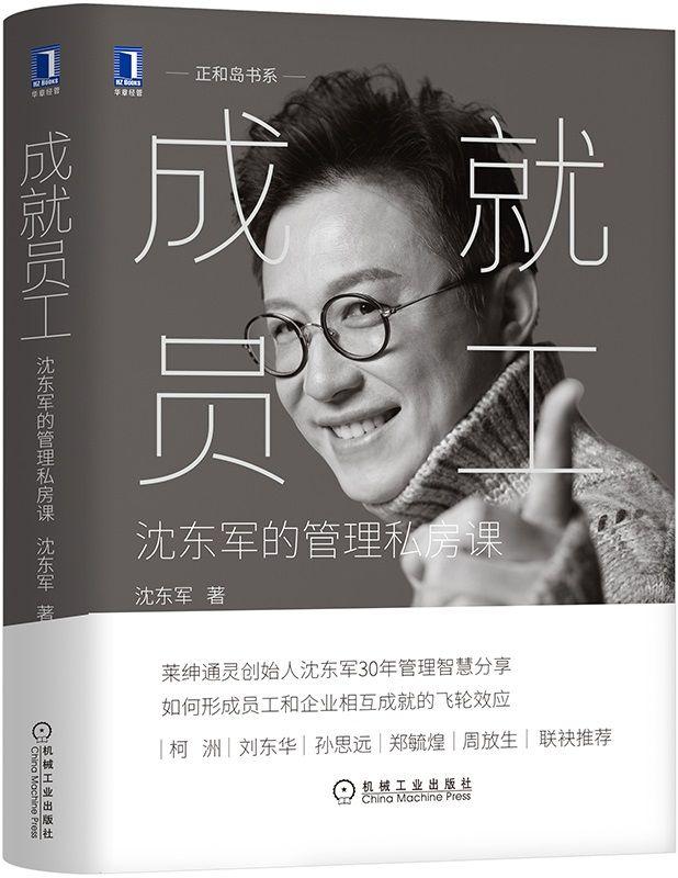 《成就员工:沈东军的管理私房课》封面图片
