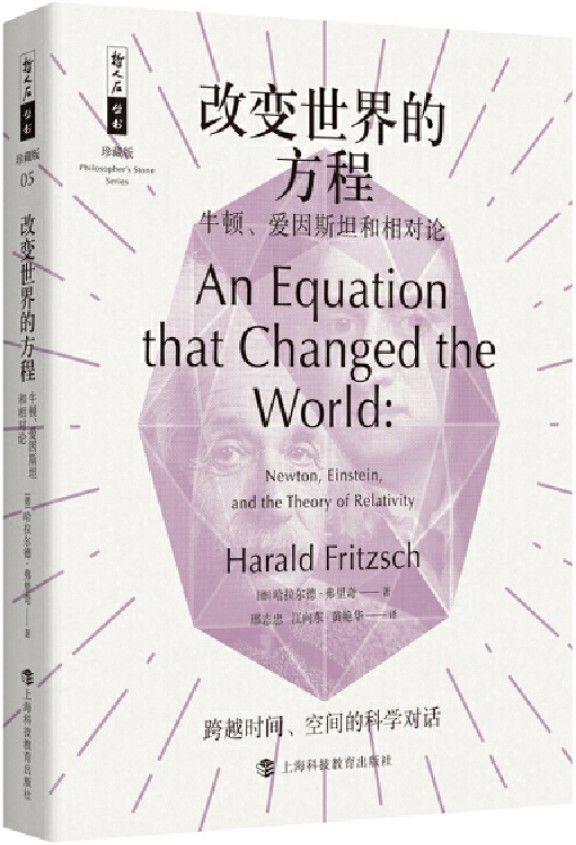 《改变世界的方程:牛顿、爱因斯坦和相对论》哈拉尔德·弗里奇【文字版_PDF电子书_下载】