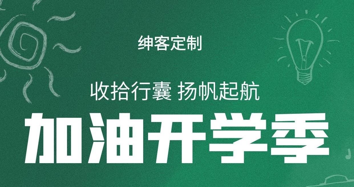 佛山广州学生西装定制 9月开学季学生8折专享